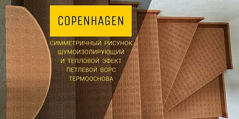 Коврики на лестницу Копенгаген бежевый фото