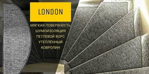 Коврики на лестницу Лондон серый фото