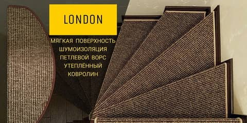 Коврики на лестницу Лондон коричневый фото