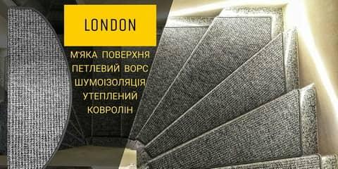 Коврики на сходи Лондон сірий фото