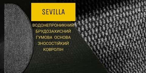 Коврики на сходи Севілья сірий фото