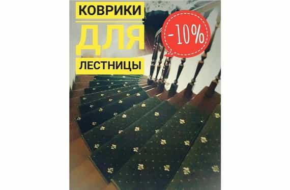 Скидка на коврики фото